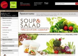 Gourmet market Home Fresh Mart