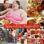 ไม่อยากอ้วน…กินอย่างไรดี